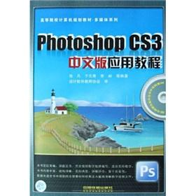 Photoshop CS3 Chinese Application Guide (with CD)(Chinese: ZHANG FAN YU