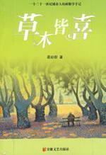 vegetation are hi(Chinese Edition): MO YOU QUN
