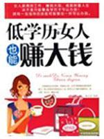 low education women are able to make big money(Chinese Edition): BEN SHE.YI MING