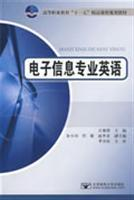 Electronic Information in English(Chinese Edition): ZHUANG CHAO RONG ZHU BIAN
