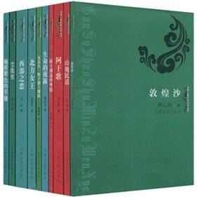 Gansu Ethnic Literature Series (all 10)(Chinese Edition): MA ZI XIANG ZHU
