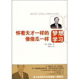 With the dream of genius. like a fool learning(Chinese Edition): BEN SHE.YI MING