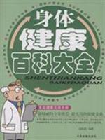 Family Health Practical Guide(Chinese Edition): BEN SHE.YI MING