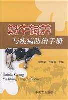 dairy farming and disease control handbook(Chinese Edition): XU ZHAO XUE LAN YA LI ZHU BIAN