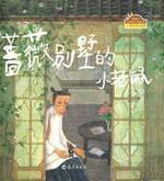 Rose Villa mouse(Chinese Edition): BEN SHE.YI MING
