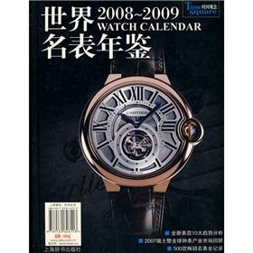 world watches Yearbook (2008-2009)(Chinese Edition): BEN SHE.YI MING