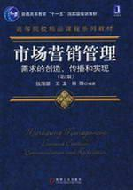 marketing management needs to create. disseminate and: QIAN XU CHAO