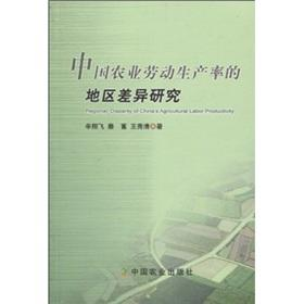 China s agricultural labor productivity Regional Differences in China Agriculture Press.(Chinese ...