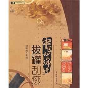 Chinese Medicine Cupping Gua Sha is so magical(Chinese Edition): HE YIN ZHOU ZHU BIAN