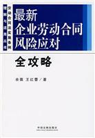 New Labor Contract Risk Response China Legal Publishing House Raiders(Chinese Edition): YU WEI WANG...