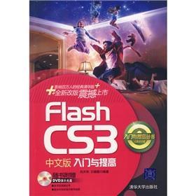 FlashCS3 Chinese entry and raise(Chinese Edition): LIU TIAN HUA WANG XIAO WEI BIAN ZHU