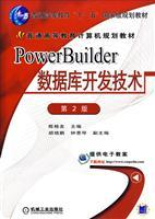 PowerBuilder database development technology section 2(Chinese Edition): CHEN GUI YOU