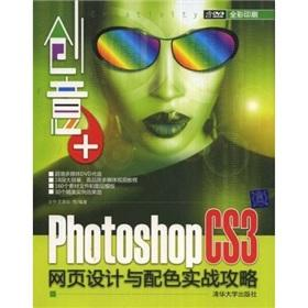 Creative +: Photoshop CS3 Web design and color combat Raiders (with CD)(Chinese Edition): FANG NING...