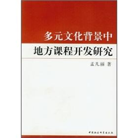 multi-cultural background of local curriculum Development of Chinese Social Sciences Publishing ...