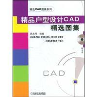 CAD boutique type design. selection of Atlas ( with CD-ROM)(Chinese Edition): ZHU LONG WANG ZU BIAN