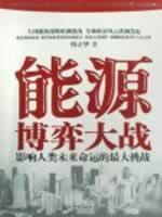 Energy Game Wars: The influence The biggest challenge to the fate of the New World Press.(Chinese ...