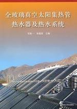 all-glass vacuum tube solar collector water heater and hot water system(Chinese Edition): WU ZHEN ...