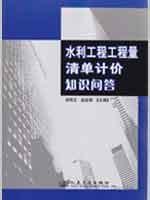 Water Quantities Knowledge Q A(Chinese Edition): LIU CHUN YI ZHAO JIN MING BIAN ZHU