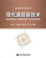 modern communication technology(Chinese Edition): MAO JING LI