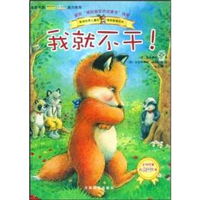 small fox children s books picture books: I quit!(Chinese Edition): BEN SHE.YI MING