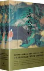 New Tale of Genji (upper and lower volumes)(Chinese Edition): BEN SHE.YI MING