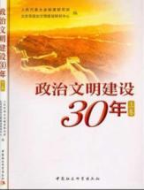 30 years of political civilization (Set 2 Volumes)(Chinese Edition): REN MIN DAI BIAO DA HUI ZHI DU...