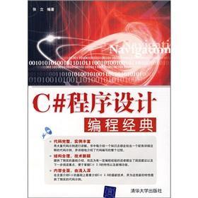 C # programming programming classic(Chinese Edition): ZHANG LI BIAN