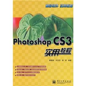 Photoshop CS3 Publishing House of Electronics Industry Practical Guide(Chinese Edition): KANG XIAO ...