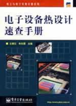 electronic equipment thermal design Quick Reference(Chinese Edition): WANG JIAN SHI ZHU BIAN