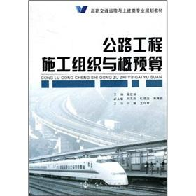 Highway Construction and Transportation Science budget estimate(Chinese: LIANG SHI DONG