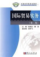 international trade practice (s Second Edition)(Chinese Edition): ZHANG XIANG WEN ZHU BIAN