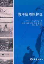 Marine Reserves = Marine Reserves(Chinese Edition): BEN SHE.YI MING