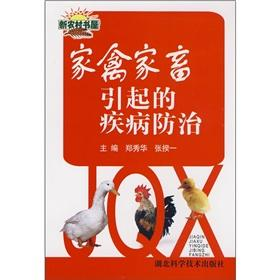 poultry livestock disease control caused(Chinese Edition): BEN SHE.YI MING