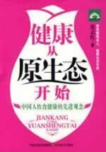 health from original start(Chinese Edition): BEN SHE.YI MING
