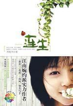Lian-sheng(Chinese Edition): SU ZHEN SHU