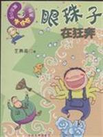 magic eyeball kid in the mad rush Zhu Phi (Chinese Edition): WANG YONG YING BIAN ZHU