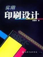 utility print design(Chinese Edition): XU JIAN JUN ZHU