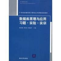 experimental database theory and application of exercise training(Chinese Edition): LU YAN XIA SHAO...