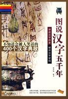 drawings of five thousand years of Chinese characters(Chinese Edition): YANG HAN MEI
