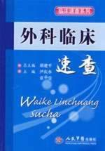 Surgery Quick(Chinese Edition): HU JIAN PING ZHU BIAN