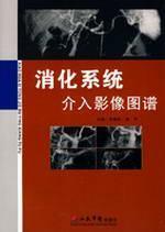 digestive system involvement Image maps(Chinese Edition): ZHU XIAO LING ZHU BIAN