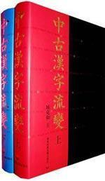 Medieval Chinese Change (Set 2 Volumes)(Chinese Edition): ZANG KE HE ZHU