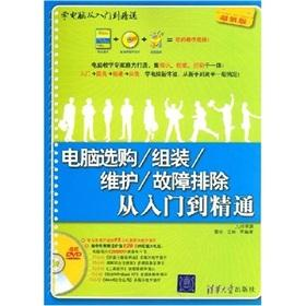 buy assembled computer troubleshooting maintenance from entry to the master(Chinese Edition): JIU ...