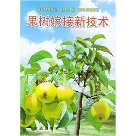 fruit tree grafting new technologies(Chinese Edition): GAO XIN YI ZHU