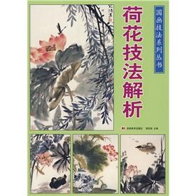 Lotus analytical techniques(Chinese Edition): BEN SHE.YI MING