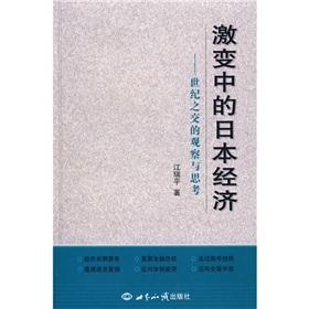drastic changes in the Japanese Economy: Observations and Reflections turn of the century(Chinese ...