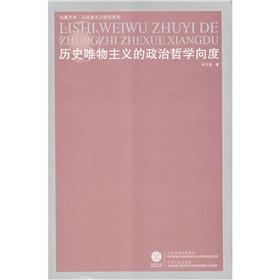 dimension of the political philosophy of historical materialism.(Chinese Edition): ZHANG WEN XI