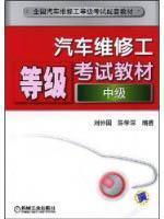 auto repairman grade examination materials (intermediate)(Chinese Edition): LIU ZHONG GUO CHEN XUE ...