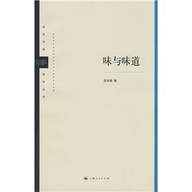 flavor and taste of Shanghai People s Publishing House(Chinese Edition): GONG HUA NAN