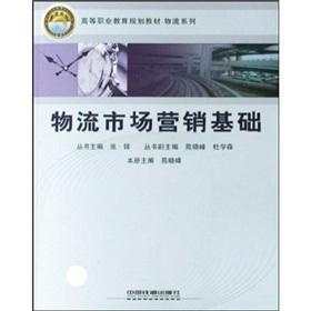logistics marketing based China Railway Press.(Chinese Edition): YUAN XIAO FENG ZHU BIAN